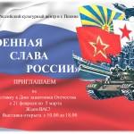 Выставка к Дню защитника Отечества «Военная слава России»