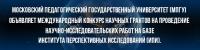 Баннер-Конкурс-ИПИ-МПГУ