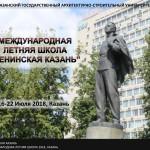 Международная летняя школа «Ленинская Казань»