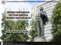 Международная_летняя_школа_Ленин (1)-1