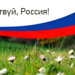 О ПРОВЕДЕНИИ ВСЕКИТАЙСКОГО КУЛЬТУРНО-ИСТОРИЧЕСКОГО КОНКУРСА «ЗДРАВСТВУЙ, РОССИЯ!»
