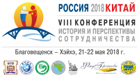 Conference_Russia-China_2018