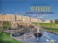 Информация о выставке «Раритеты дома Романовых»