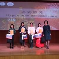 嘉宾颁奖 Награждение победителей и участников