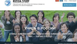 Портал для иностранных граждан, желающих учиться в России