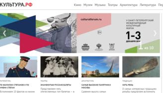 Портал для тех, кто интересуется культурой России