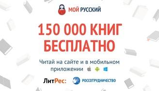 Библиотека ЛитРес: Мой русский