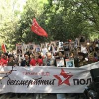 Шествие участников акции «Бессмертный полк»