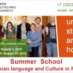 Summer School of Russian language and Culture in Russia!