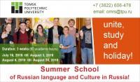 Banner_Summer_School_2018_2