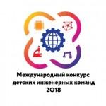 Международный конкурс детских инженерных команд 2018