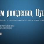 Акция «С днем рождения, Пушкин!»