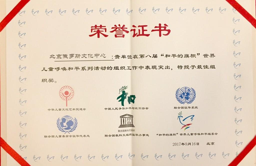 """第八届""""和平的旗帜""""世界儿童呼唤和平系列活动""""最佳组织奖"""""""