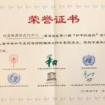 """第八届""""和平的旗帜""""世界儿童呼唤和平系列活动""""最佳组织奖"""" Грамота. Номинация:  Лучшая организация мероприятия."""