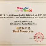 "第二届""炫彩世界-一带一路沿线国家特色文化展示""活动""最佳展示奖""  The second colourful word cultural exhibition of countries along the belt and road event"