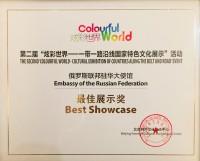 """第二届""""炫彩世界-一带一路沿线国家特色文化展示""""活动""""最佳展示奖""""  Best Showcase"""