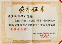 """2016第十一届中国北京国际文化创意产业博览会""""最佳展示奖"""""""