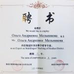 """俄罗斯文化中心主任奥莉加.梅利尼科娃被聘任为""""海淀区多语教学指导专家"""" An Expert on Multilingual Teaching of Haidian District."""