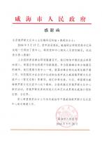 威海市人民政府发来的感谢函 Благодарственное письмо от Народного Правительства г.Вэйхай