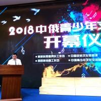 苏洪涛先生致辞 Выступление г-на Су Хунтао
