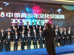 童声合唱团演出 Выступления детских хоровых школ