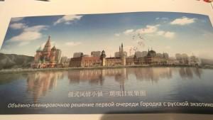Проект «Городка с русской экзотикой»