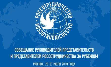 俄罗斯国际人文合作署驻外代表处负责人及代表大会于莫斯科召开 Совещание руководителей и представителей Россотрудничества