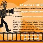 2018中国俄罗斯电影节新闻发布会  Пресс-конференция с участием российских кинематографистов