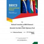 BRICS International school