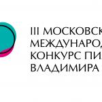 III Московcкий Международный Конкурс пианистов Владимира Крайнева