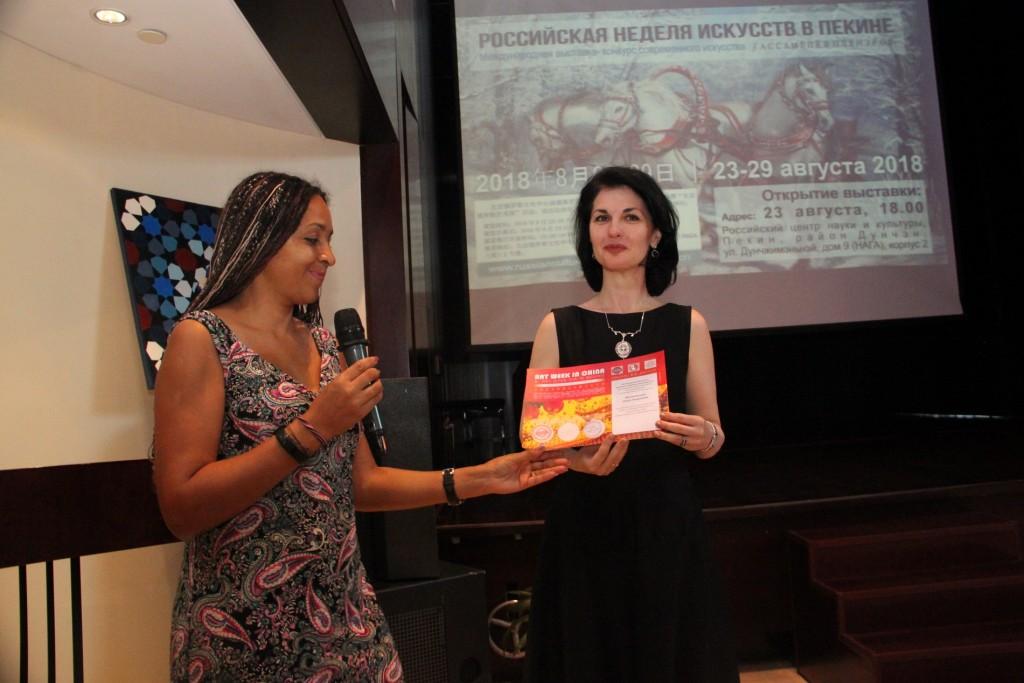 组织者向俄罗斯文化中心颁感谢函 Вручение организаторами благодарности РКЦ