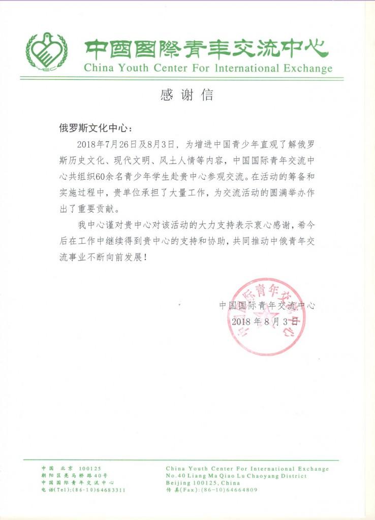 Благодарственное письмо от школы на китайском