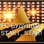 «КОНКУРС БУДУЩИХ ЗВЁЗД START, STAR!»  -VII МЕЖДУНАРОДНЫЙ ИНТЕРНЕТ-ПРОЕКТ