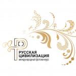 Проводится прием работ для участия во II Международном фотоконкурсе «Русская цивилизация»