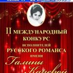 II Международный конкурс исполнителей  русского романса имени Галины Каревой