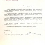 Благодарственное письмо от руководителя проекта Международное ралли «Шелковый путь»