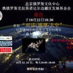 """Фотовыставка Диалог: Земля-Космос в РКЦ в Пекине """"对话: 地球-太空"""""""