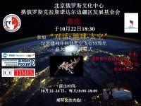 """10月22日18.30  """"对话:地球-太空"""" 摄影展开幕式"""
