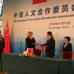 中俄人文合作委员会第十九次会议在京举行 XIX заседание Российско-Китайской комиссии по гуманитарному сотрудничеству прошло в Пекине