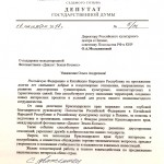 Благодарственное письмо от Депутата Государственной думы