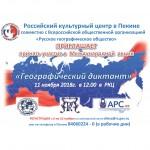 Географический диктант в Российском культурном центре в Пекине