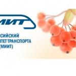 Российский университет транспорта (РУТ (МИИТ)