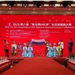 Творческая команда РКЦ в Пекине приняла участи в ежегодном дипломатическом конкурсе национальных костюмов
