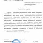 Благодарственное письмо от Генерального Директора ООО «Оценка качества образования»