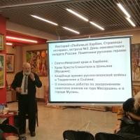 关于哈尔滨历史的讲座 Лекция по истории Харбина