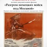 Кинопоказ документального фильма  «Разгром немецких войск под Москвой»