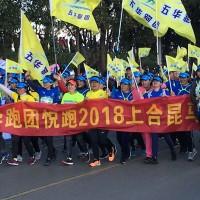 上合马拉松众多参与者 Многочисленные участники марафона ШОС.