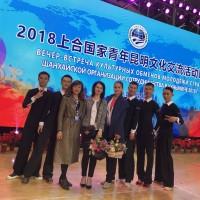 在中国-上合国家青年交流中心举办的活动 Мероприятие в Центре молодёжных обменов Китай-ШОС.