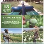 13 декабря. Кинопоказ документального фильма -«Афганистан.Опиум для народов»