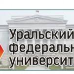 Уральский федеральный университет приглашает студентов в образовательно-туристические Зимние школы УРФУ
